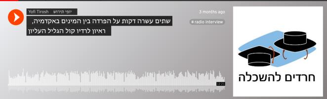 12 דקות עם רדיו גליל עליון